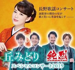 丘みどり&純烈 [新潟公演 1/16]