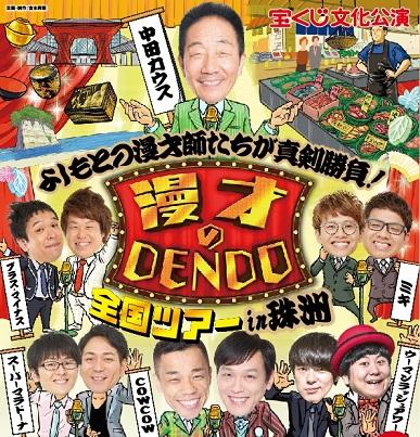 漫才のDENDO [珠洲公演 3/1]